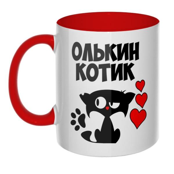 Олькин котик, кружка цветная внутри и ручка