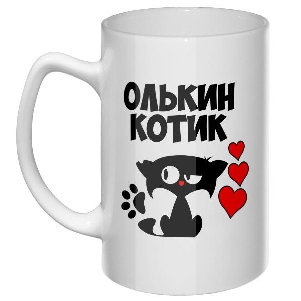 Большая кружка Олькин котик