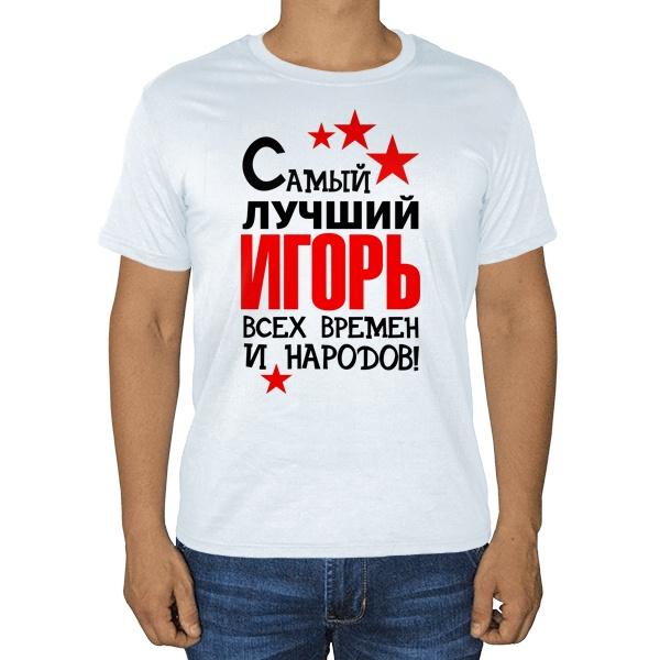 Самый лучший Игорь, белая футболка