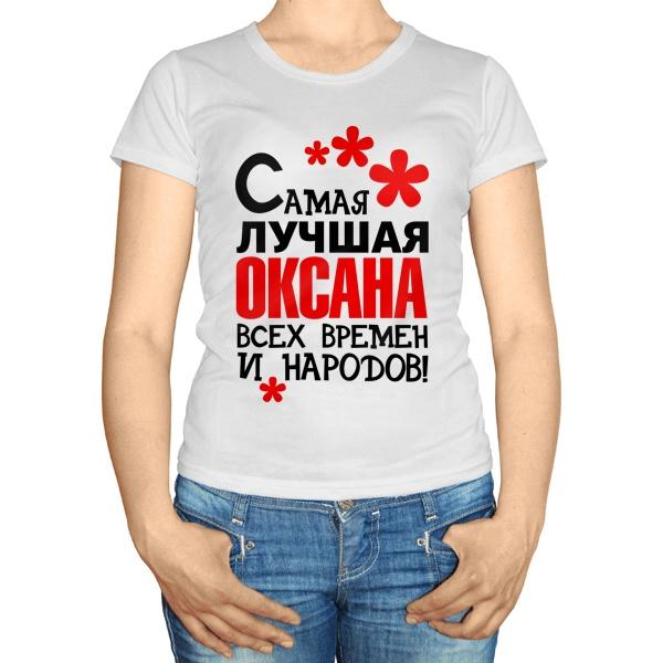 Женская футболка Самая лучшая Оксана