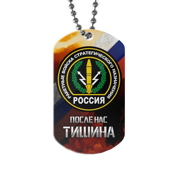 Жетон с эмблемой РВСН - После нас тишина