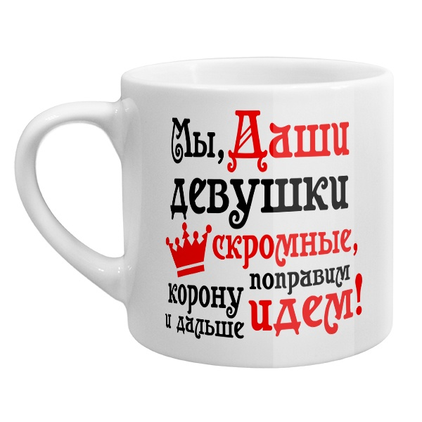 Кофейная чашка Мы, Даши, девушки скромные