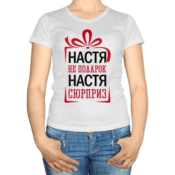 Женская футболка Настя не подарок