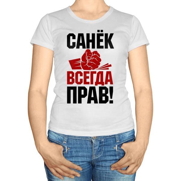 Женская футболка Санёк всегда прав