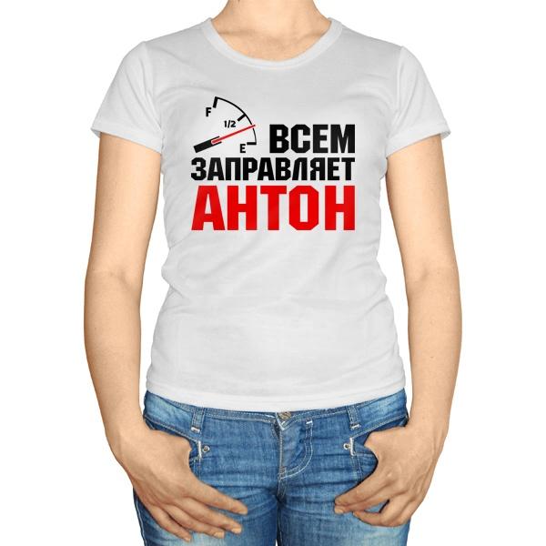 Женская футболка Всем заправляет Антон