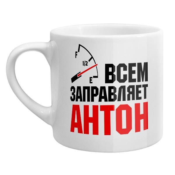 Кофейная чашка Всем заправляет Антон