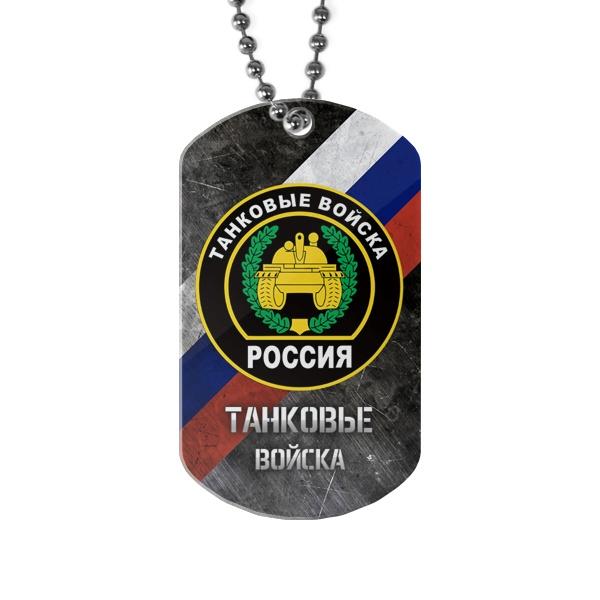 Жетон Танковые войска с флагом РФ