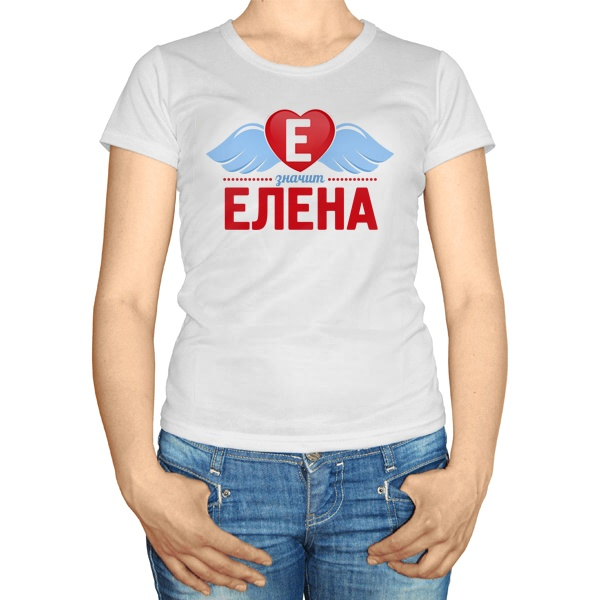 Женская футболка Е — значит Елена