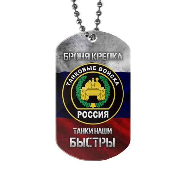 Жетон Танковые войска: Броня крепка и танки наши быстры