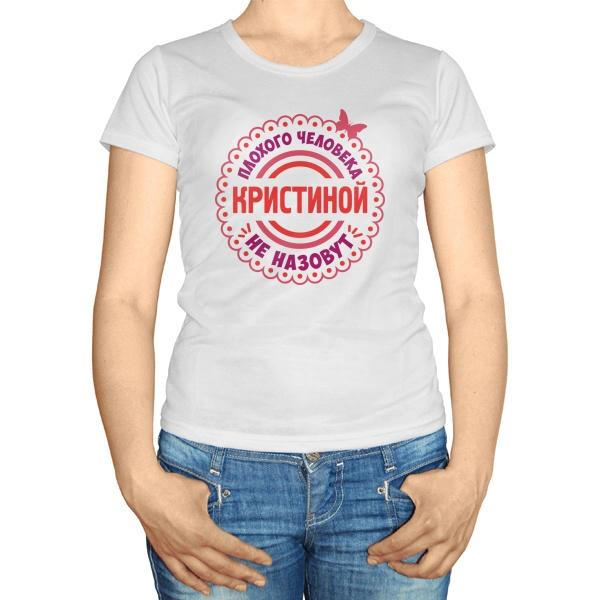 Женская футболка Плохого человека Кристиной не назовут