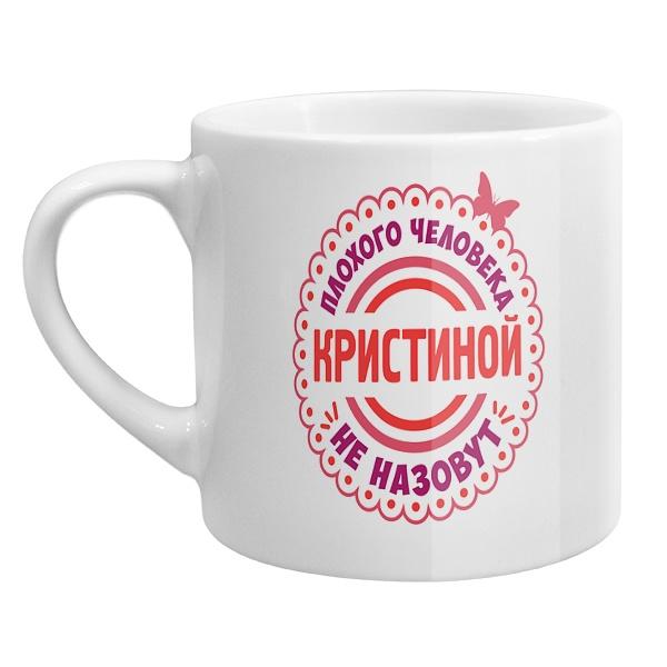 Кофейная чашка Плохого человека Кристиной не назовут