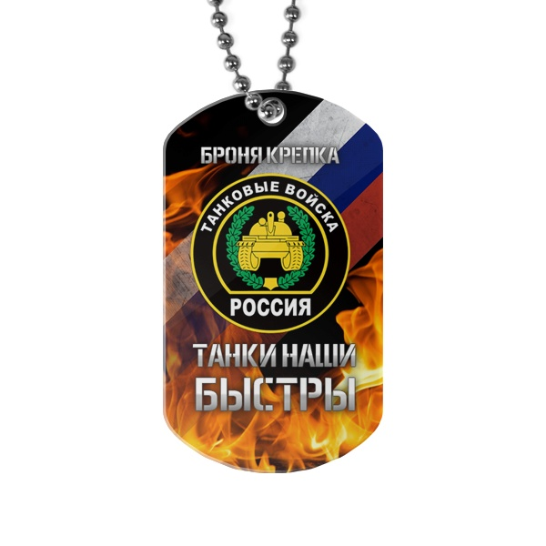 Жетон с символикой танковых войск России