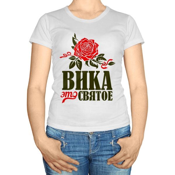 Женская футболка Вика это святое