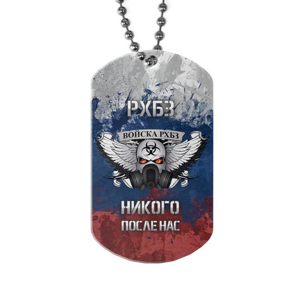 Жетон армейский РХБЗ