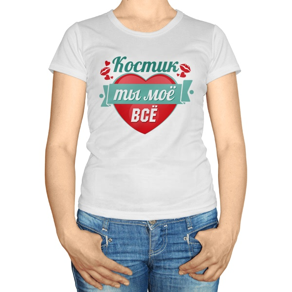Женская футболка Костик, ты мое все