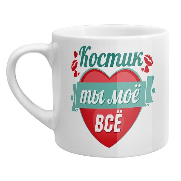 Кофейная чашка Костик, ты мое все