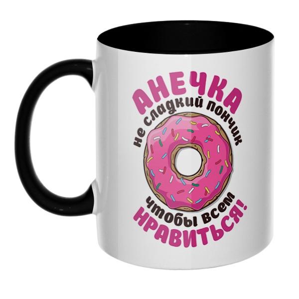 Анечка не сладкий пончик, чтобы всем нравиться, кружка цветная внутри и ручка
