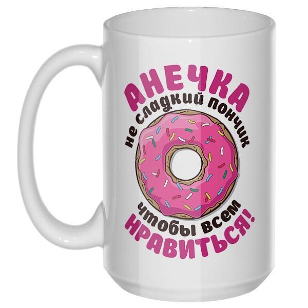 Анечка не сладкий пончик, чтобы всем нравиться, большая кружка с круглой ручкой