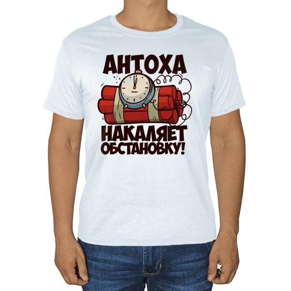 Антоха накаляет обстановку, белая футболка
