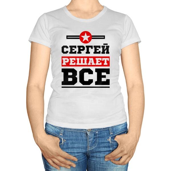 Женская футболка Сергей решает все