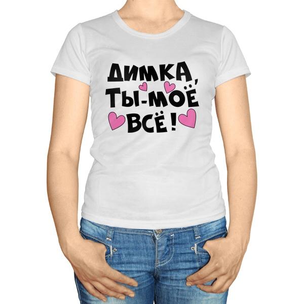 Женская футболка Димка, ты мое всё
