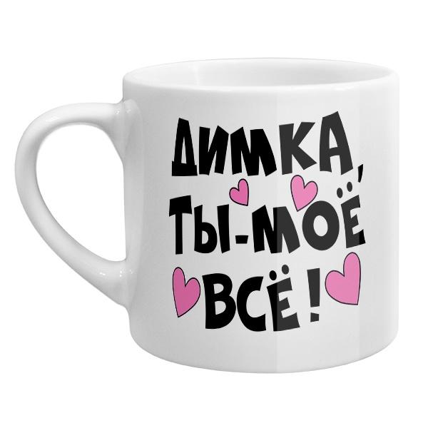 Кофейная чашка Димка, ты мое всё