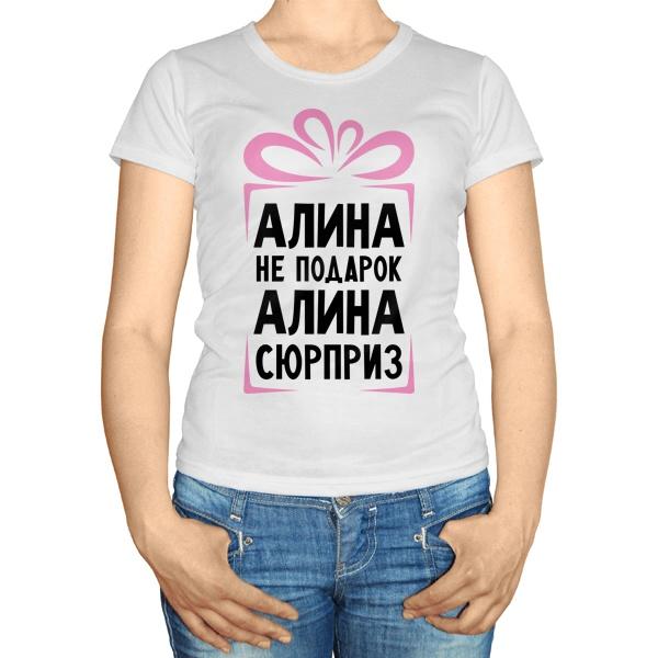 Женская футболка Алина не подарок, Алина сюрприз