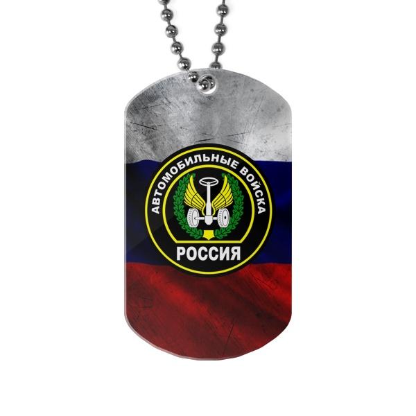 Жетон с эмблемой Автомобильных войск с флагом России