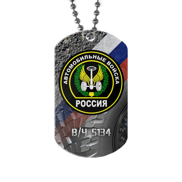 Жетон армейский Автомобильные войска