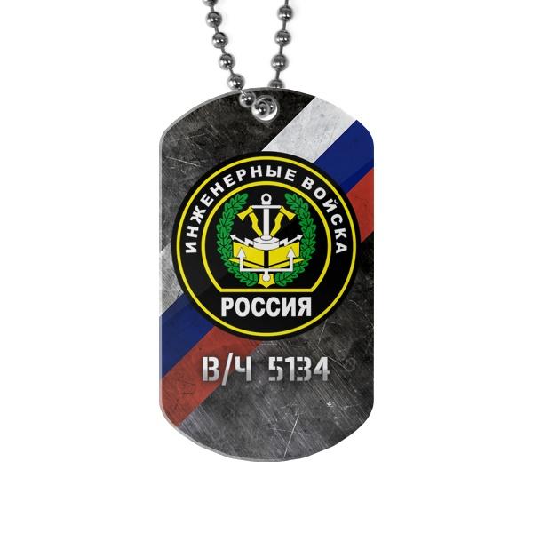 Жетон инженерных войск на фоне флага России