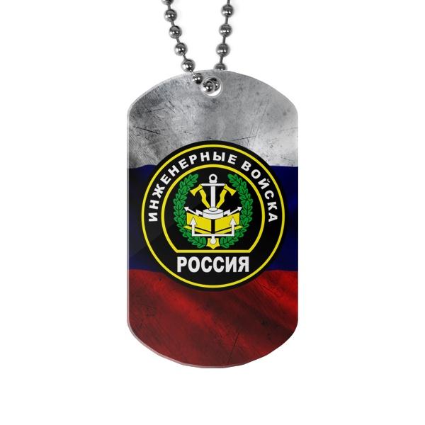 Жетон с флагом России и эмблемой инженерных войск