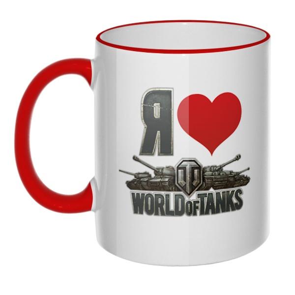 Кружка Я ♥ World of Tanks с цветным ободком и ручкой