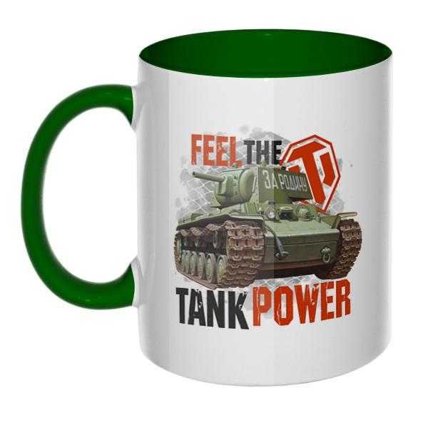 Feel the tank power, кружка цветная внутри и ручка