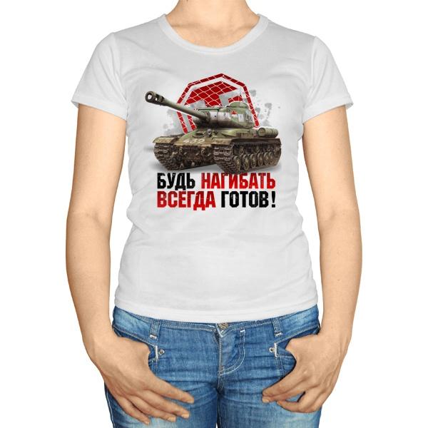 Женская футболка Будь готов всегда нагибать