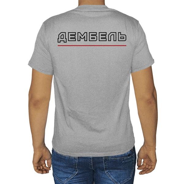 Серая футболка Дембель (меланж)
