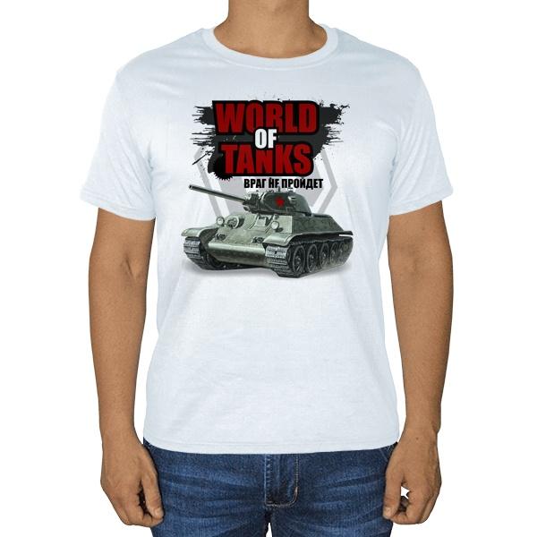 WOT: Враг не пройдет, белая футболка