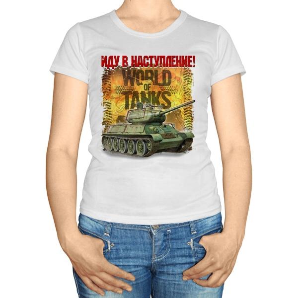 Женская футболка WoT: иду в наступление