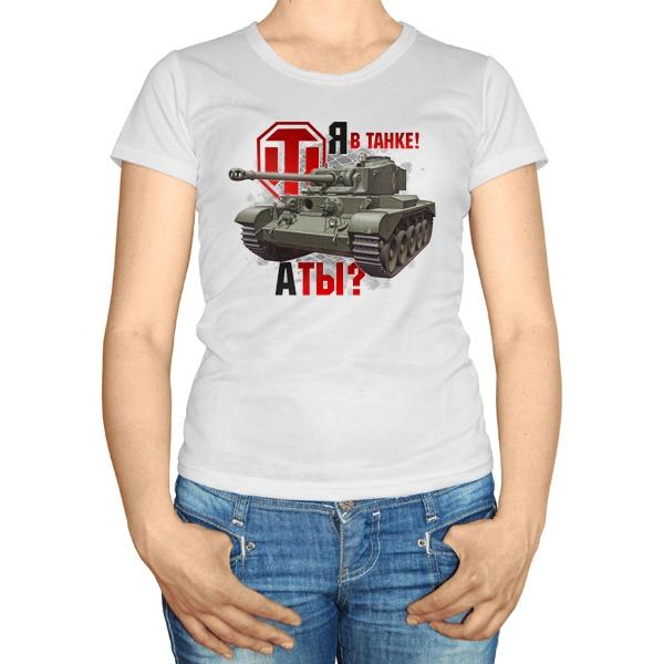 Женская футболка Я в танке, а ты