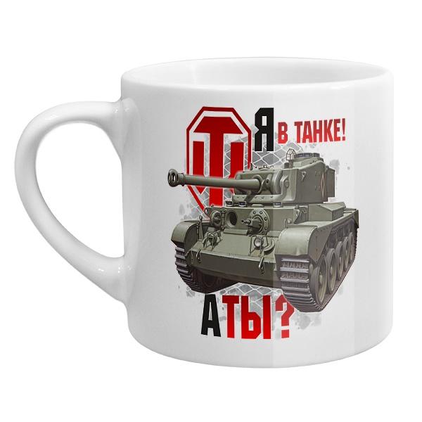 Кофейная чашка Я в танке, а ты
