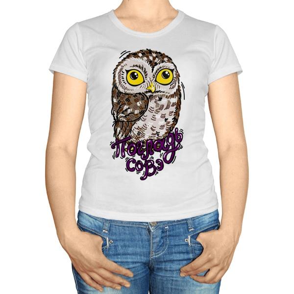 Женская футболка Погладь совэ