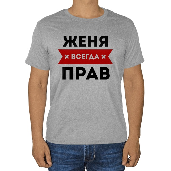 Женя всегда прав, серая футболка (меланж)