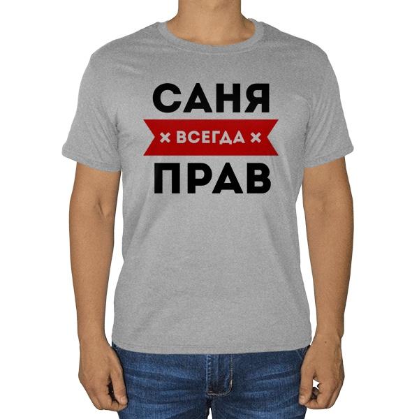 Саня всегда прав, серая футболка (меланж)