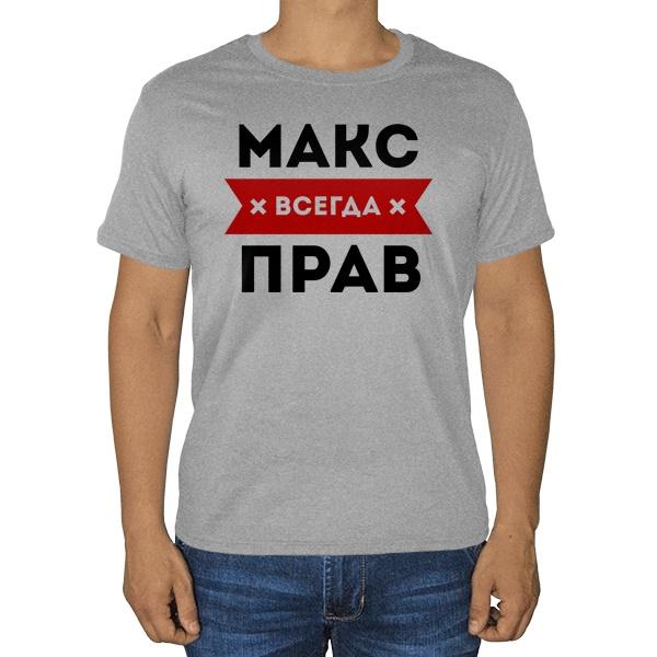 Макс всегда прав, серая футболка (меланж)