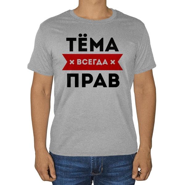 Тема всегда прав, серая футболка (меланж), цвет серый меланж