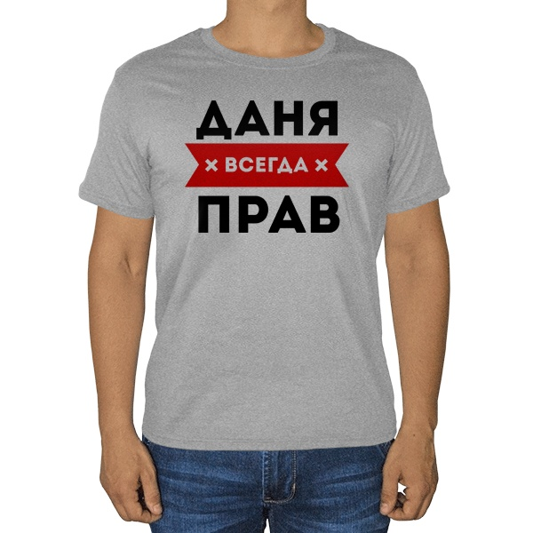 Даня всегда прав, серая футболка (меланж)