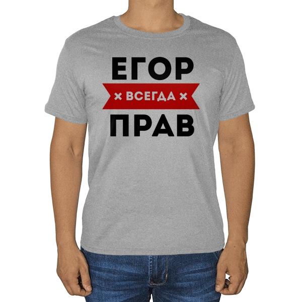 Егор всегда прав, серая футболка (меланж)
