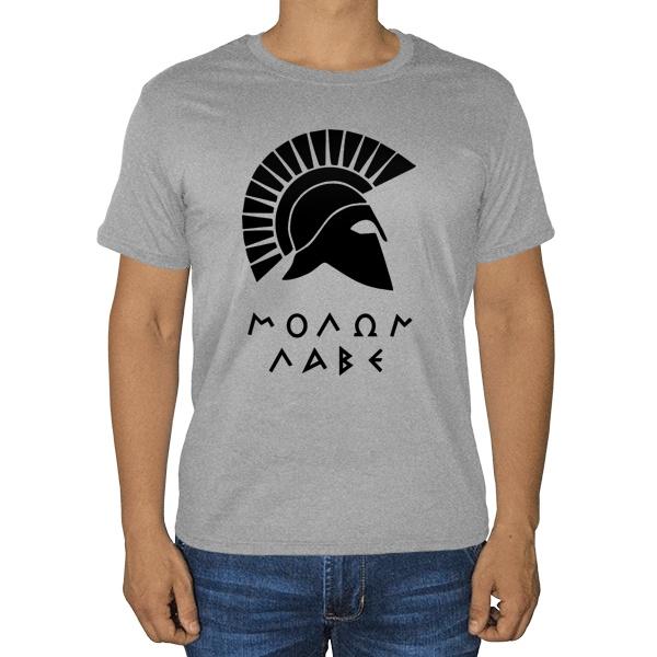 Молон Лабе, серая футболка (меланж)