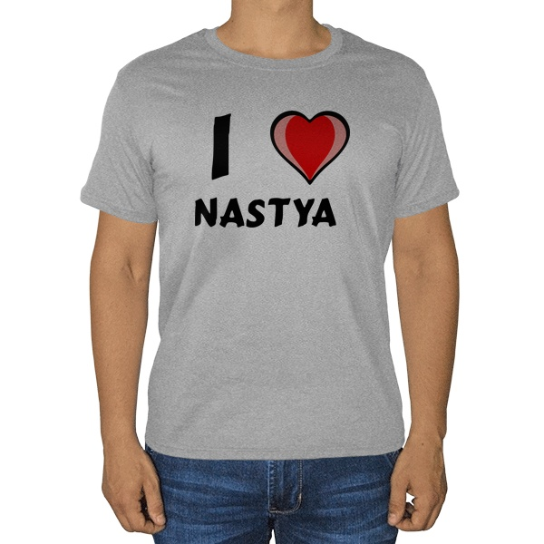 I love Nastya, серая футболка (меланж)