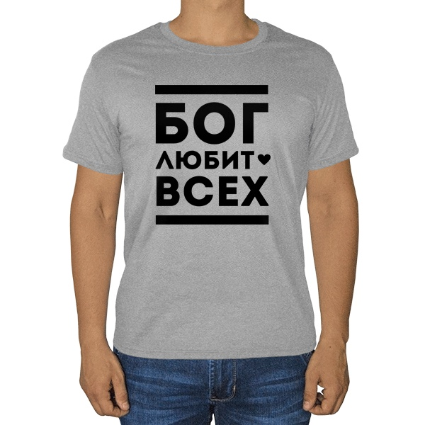 Бог любит всех, серая футболка (меланж)