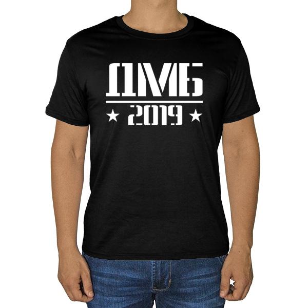 Черная футболка ДМБ 2019